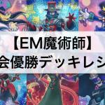 【遊戯王 環境】『EM魔術師』大会優勝デッキレシピ,採用カードを解説,考察!