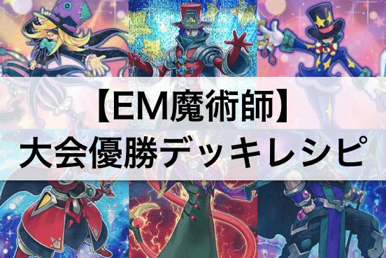『EM魔術師』大会優勝デッキレシピ,採用カード
