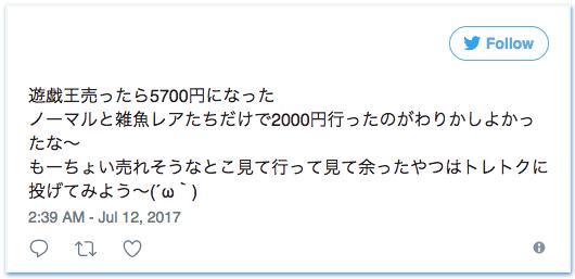 トレトク買取 評価・口コミ