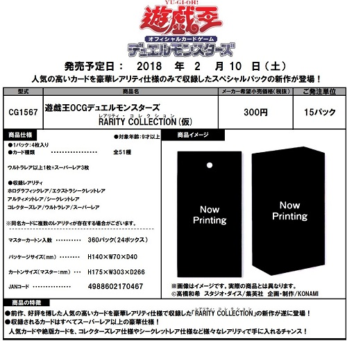 レアリティ・コレクション(RARITY COLLECTION)商品情報