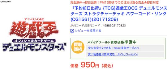 ストラクチャーデッキパワーコード・リンク Yahoo!ショッピング