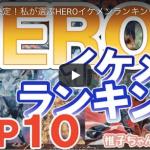 【遊戯王】HEROイケメンランキング!?新しい遊戯王Youtuberの動画が話題!