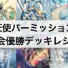 【遊戯王 環境】『天使パーミッション』デッキ大会優勝!デッキレシピ,採用カードを解説,考察!