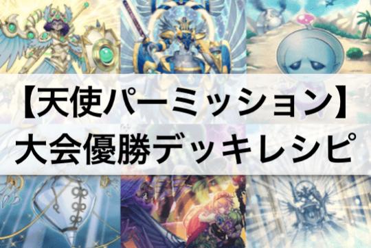 『天使パーミッション』デッキ:大会優勝デッキレシピ,採用カード解説,考察