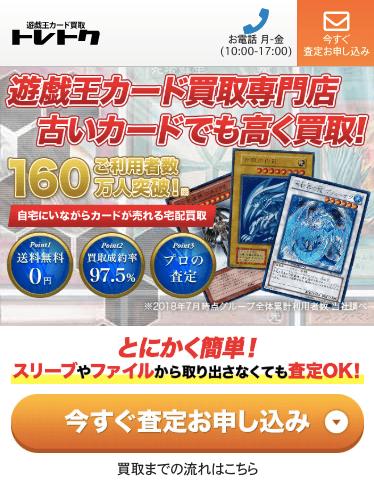 遊戯王買取サイト「トレトク」トップページ
