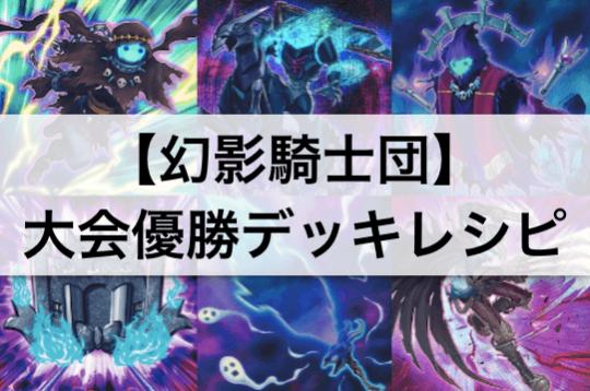 『幻影騎士団(ファントム・ナイツ)』大会優勝デッキレシピ,採用カード