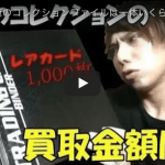 【遊戯王】Youtuberみさわが、カードコレクション1000枚を買取査定した結果…!?