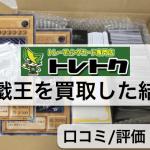 【トレトク】遊戯王カード買取を依頼,レビューしてみた!口コミ・評判もまとめ!