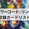 【ストラクチャーデッキ パワーコード・リンク】全収録カードリスト,新規/再録カードまとめ!