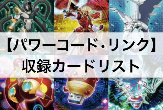 【ストラクチャーデッキ パワーコード・リンク】全収録カードリスト,新規/再録カード