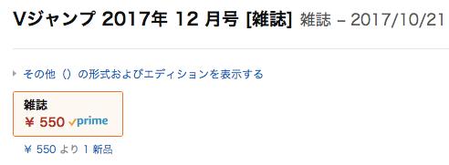 Vジャンプ2017年12月号の予約情報 Amazon