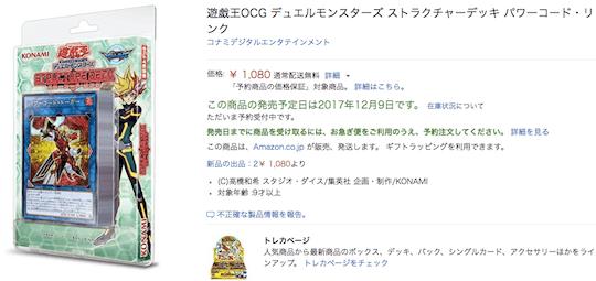 ストラクチャーデッキパワーコード・リンク Amazon