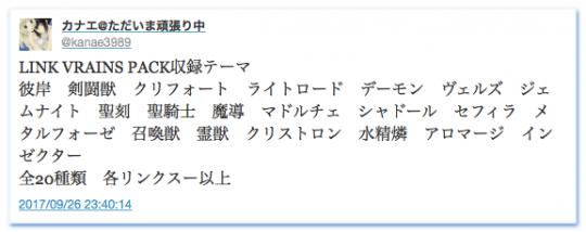 『リンクブレンズパック(LINK VRAINS PACK)』収録テーマ20種類