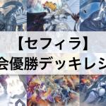 【遊戯王 環境】『セフィラ』デッキ大会優勝!デッキレシピ,回し方を解説!