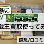 【トレトク】遊戯王カード買取の評判,口コミは?実際に査定依頼してみた!