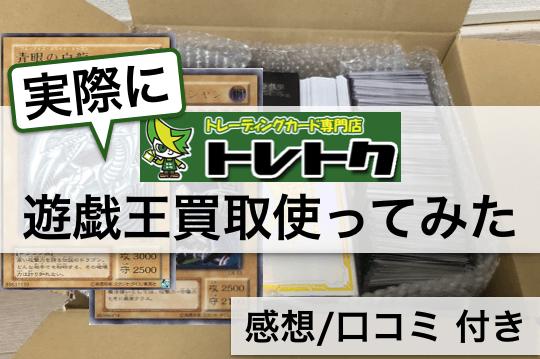 【トレトク】遊戯王カード買取を依頼,レビュー・口コミ・評判