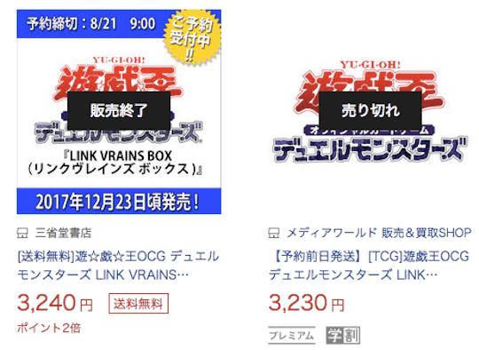 リンクヴレインズボックス(LINK VRAINS BOX) Amazon
