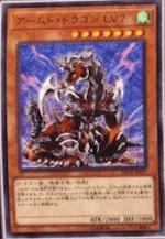 アームド・ドラゴン LV7