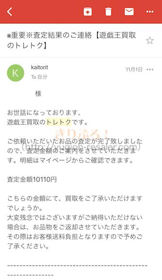 遊戯王買取 トレトク 査定結果