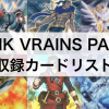 【リンクヴレインズパック(LINK VRAINS PACK)】全収録カードリスト,当たり,封入率まとめ!