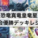 【遊戯王 環境】『恐竜真竜皇竜星』デッキ大会優勝!デッキレシピ,回し方解説!