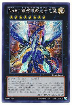 No.62 銀河眼の光子竜皇 亜シク