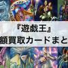 【遊戯王】1万円以上の高額買取カード20枚まとめ!本当に高いレアカードとは!?