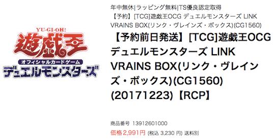 リンクヴレインズボックス(LINK VRAINS BOX) 楽天市場