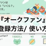 遊戯王カード 相場/価格の調べ方