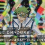 【遊戯王VRAINS(ヴレインズ)23話】「ゲノムの巨人」感想&あらすじ