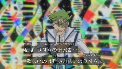 【遊戯王VRAINS 23話感想】「ゲノムの巨人」感想&あらすじ