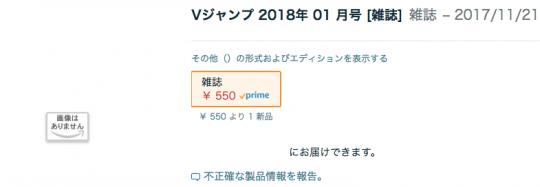 Vジャンプ2018年1月号 Amazon予約画面