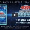 【遊戯王 最新情報】リンクヴレインズパックCM公開!再録カード16枚判明!?