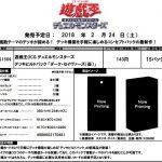 【遊戯王 最新情報】『デッキビルドパック ダーク・セイヴァーズ』予約開始!発売日は2月24日!