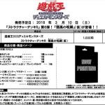 【遊戯王 最新情報】『ストラクチャーデッキR 闇黒の呪縛』予約開始!発売日は3月10日!