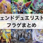 【遊戯王】「DPレジェンドデュエリスト編 2」フラゲまとめ!全収録カード50+1種,レアリティ判明!