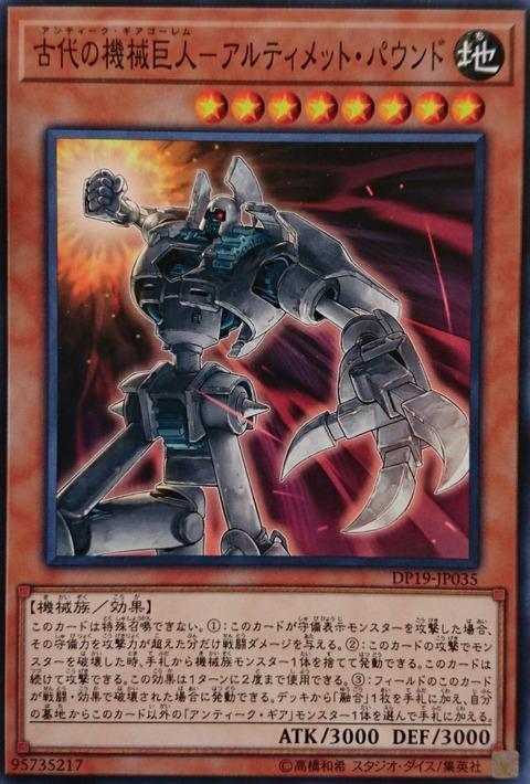古代の機械巨人-アルティメット・パウンド