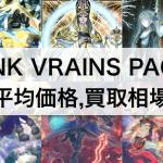 「リンクヴレインズパック(LINK VRAINS PACK)」ショップ平均価格,買取相場