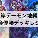 【彼岸デーモン地縛神 デッキ】大会優勝デッキレシピの回し方,採用カード