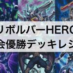 【遊戯王 環境】『リボルバーHERO』デッキ大会優勝!デッキレシピ,回し方を考察,解説!