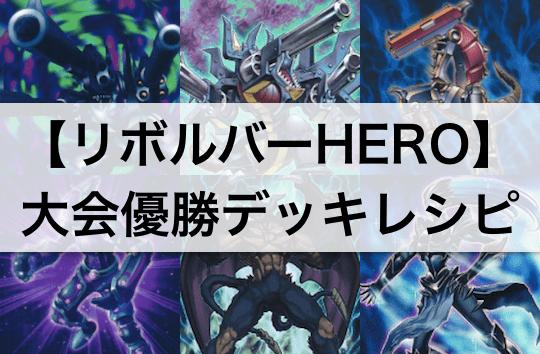 『リボルバーHERO』デッキ:大会優勝デッキレシピ,回し方