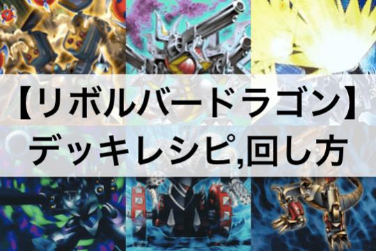 【リボルバー・ドラゴン徹底解説】新規カード,デッキレシピ,回し方,相性の良いカード