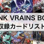 【リンクヴレインズボックス(LINK VRAINS BOX)】全収録カードリスト,アイテム内容,予約情報