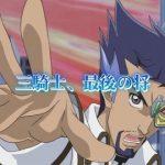 【遊戯王VRAINS(ヴレインズ)28話】「三騎士、最後の将」感想&あらすじ