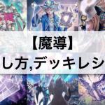 【魔導書 デッキ考察】デッキレシピ,回し方,相性の良いカードまとめ!