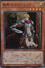 聖騎士モルモレッド