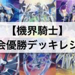 【遊戯王 環境】『機界騎士』大会優勝デッキレシピ,採用カードを解説,考察!
