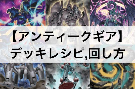 【アンティーク・ギア 徹底解説】新規カード,デッキレシピ,回し方,相性の良いカード