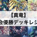 【遊戯王】マスP禁止でも大会優勝!?「真竜」デッキレシピ,回し方を解説,考察!