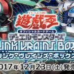 【速報】「LINK VRAINS BOX(リンクヴレインズボックス)」Amazon予約再開!定価3,240円!?